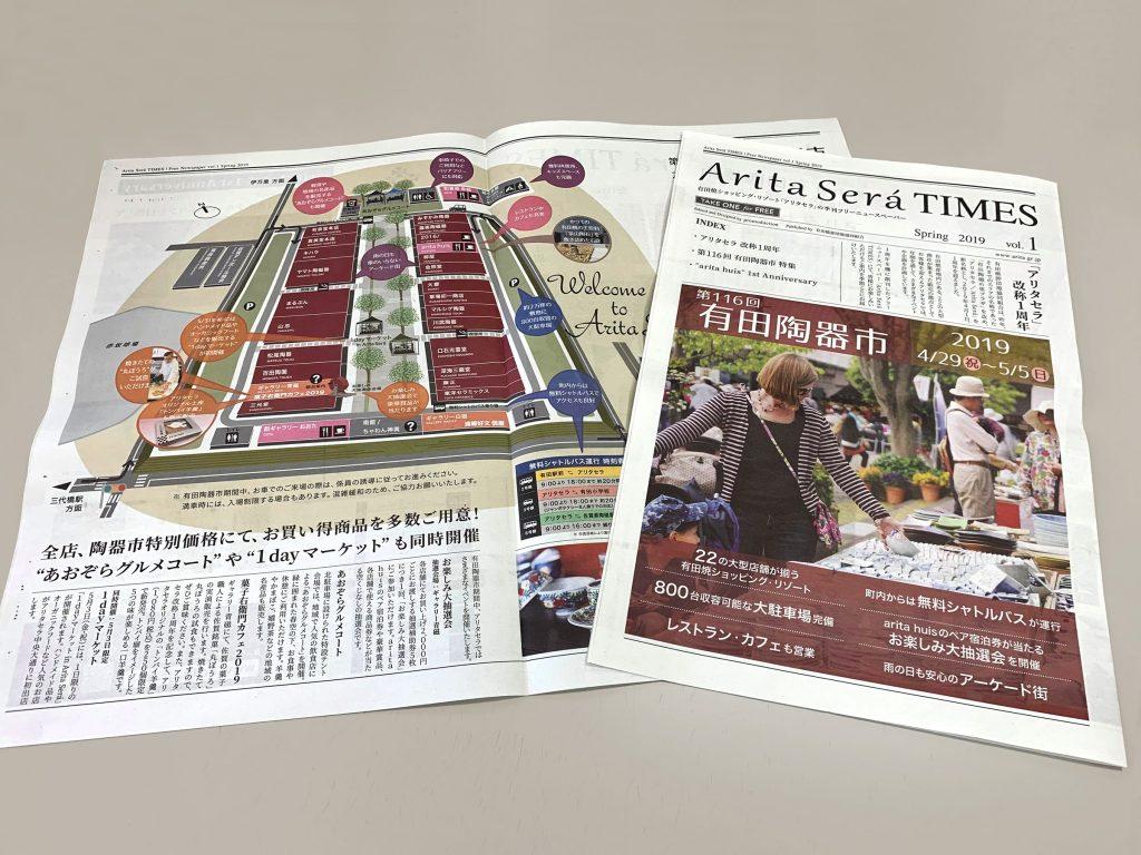 Arita Será TIMES 創刊