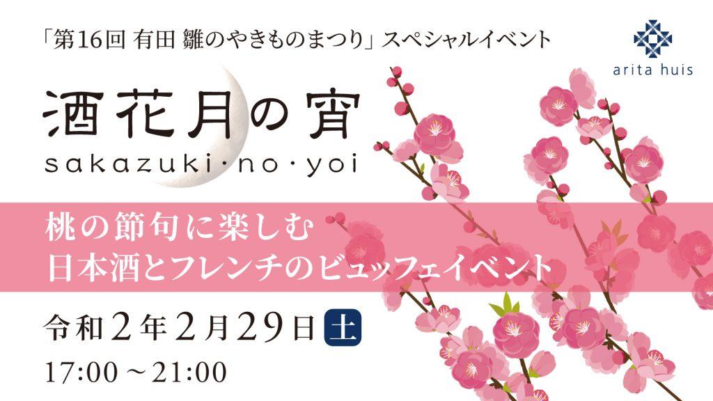 有田雛のやきものまつりスペシャルイベント「酒花月(さかづき)の宵」