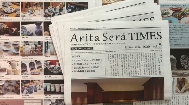 AritaSera_TIMES_vol5